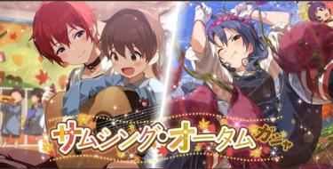 【ミリシタ】ガシャの秋!限定ジュリア1点狙い!