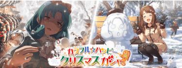 【ミリシタ】限定まつりのクリスマスガシャ!クリスマスは悲劇を生む