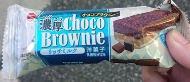 【レビュー】チョコブラウニー リッチミルクの美味しさを語るだけ