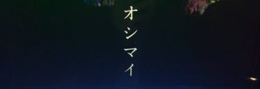 今更、アニメ「鬼滅の刃」を見たので、素直な感想を書く