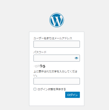 【WordPress】やっておいたほうがいいセキュリティ対策!